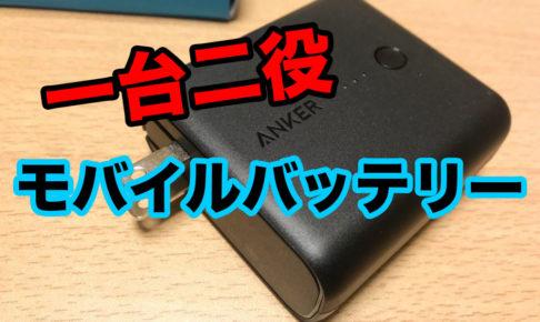 一台二役のモバイルバッテリー