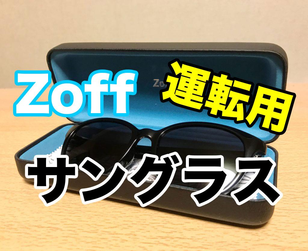 Zoff(ゾフ)の運転用サングラス