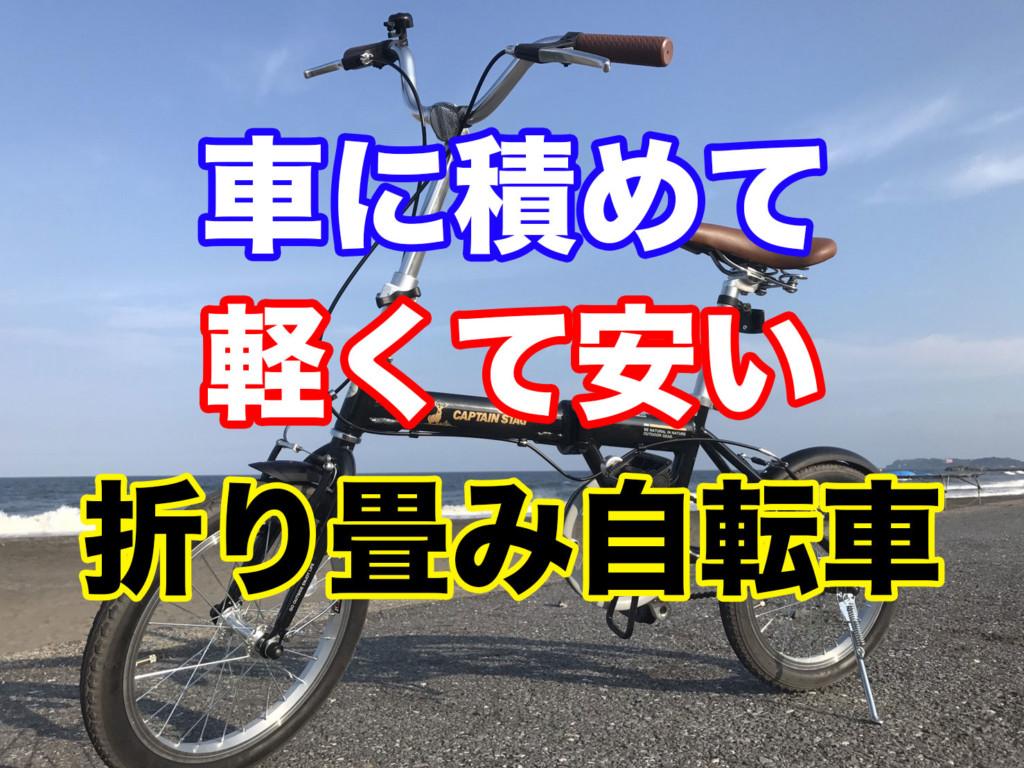 車に積めて安くて軽い折り畳み自転車