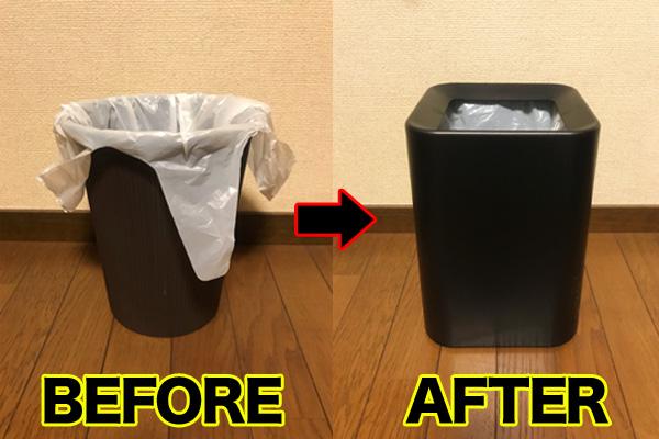 普通のゴミ箱とビニール袋が見えないゴミ箱
