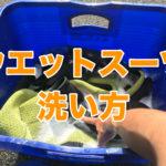 ウエットスーツの洗い方