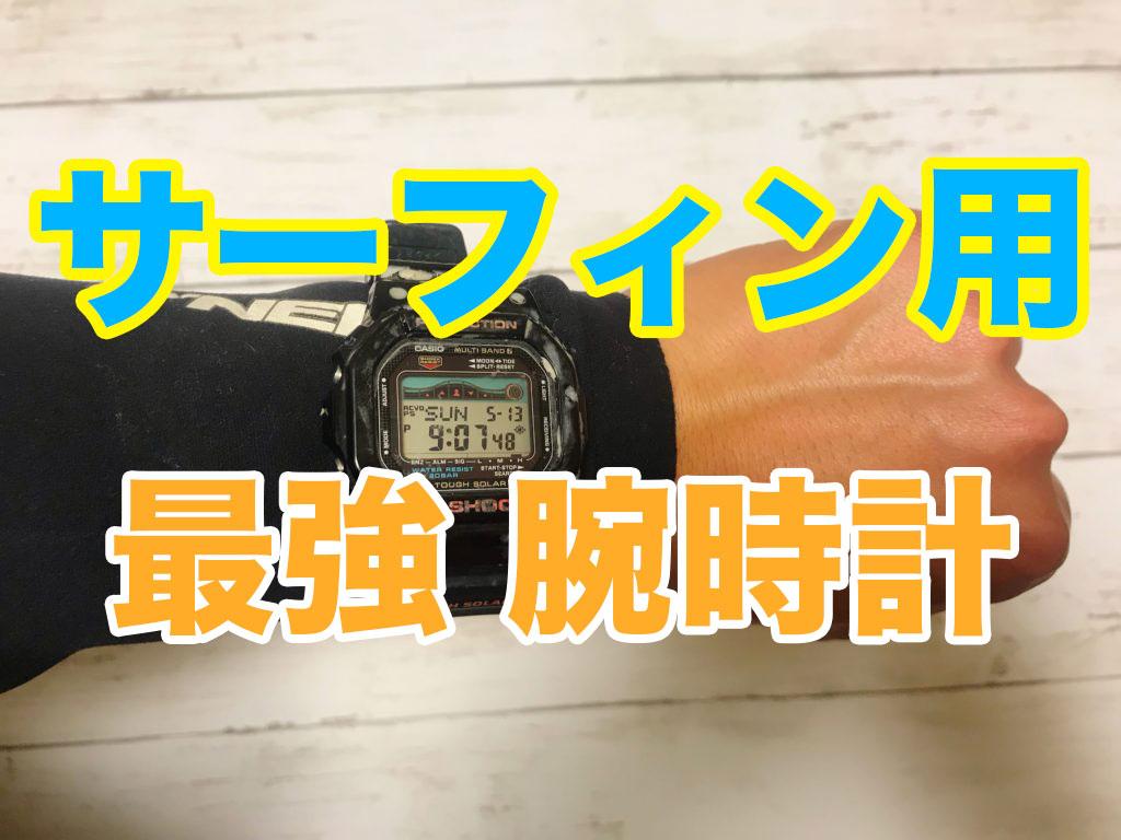 サーフィン用最強腕時計