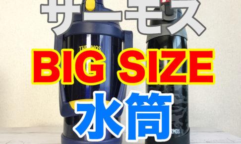 サーモスの大容量水筒